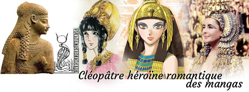 Cléopâtre, héroïne romantique des mangas